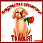 Поздравляю С Днём имени Таисия