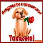 Поздравляю С Днём имени Татьяна