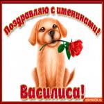 Поздравляю С Днём имени Василиса
