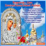 Поздравляю с Днём Казанской иконы Божьей Матери