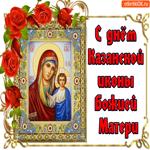 Поздравляю С днём Казанской иконы Божией Матери