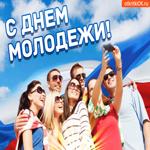 Поздравляю с днем молодежи в России