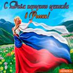 Поздравляю С Днём народного единства в России