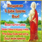 Поздравляю с днем Пророка Ильи