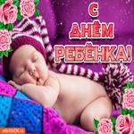 Поздравляю С днём ребёнка