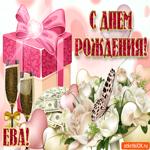 Открытка с днем рождения Ева с подарками