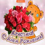 Поздравляю с днём рождения Кристина