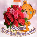 Поздравляю с днём рождения Ксения