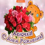 Поздравляю с днём рождения Леночка