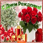 Поздравляю с днём рождения Любимая