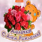 Поздравляю с днём рождения Людмила