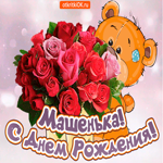 Поздравляю с днём рождения Машенька