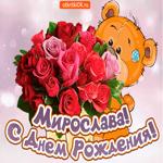 Поздравляю с днём рождения Мирослава