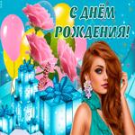 Поздравляю с днем рождения моя любимая