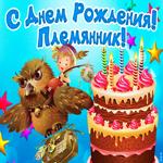Поздравляю С днем рождения племянник
