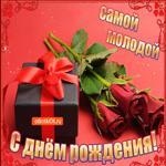 Поздравляю с днем рождения самую молодую