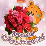 Поздравляю с днём рождения Ярослава