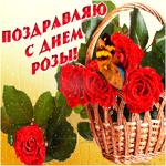 Поздравляю с днем розы
