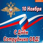 Поздравляю С Днём сотрудника ОВД РФ