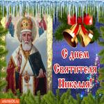 Поздравляю С днем Святителя Николая