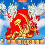 Поздравляю с Днем трудящихся