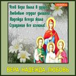 Поздравляю С праздником День Веры, Надежды и Любови