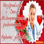 Поздравляю с днём медика - Будьте здоровы