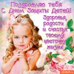 Поздравляю с Днём Защиты детей - Здоровья, радости, и счастья