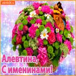 Поздравляю С именинами Алевтина