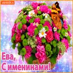 Поздравляю С именинами Ева