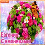 Поздравляю С именинами Евгения