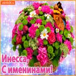 Поздравляю С именинами Инесса