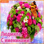 Поздравляю С именинами Людмила