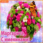 Поздравляю С именинами Маргарита