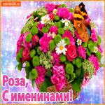 Поздравляю С именинами Роза