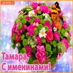 Поздравляю С именинами Тамара