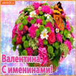 Поздравляю С именинами Валентина