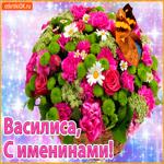 Поздравляю С именинами Василиса