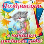 Поздравляю с началом учебного года, Желаю удачи