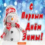 Поздравляю с первым днём зимы