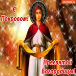Поздравляю С Покровом Пресвятой Богородицы