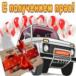 Открытки с получением прав на вождение