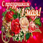 Поздравляю С праздником 1 мая