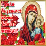 Поздравляю с праздником Иконы Божией матери