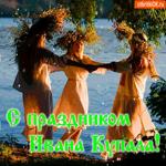 Поздравляю с праздником Ивана Купала