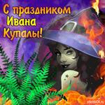 Поздравляю с праздником Ивана Купалы