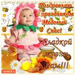 Поздравляю с праздником Медовый Спас