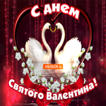 Поздравляю с праздником Святого Валентина