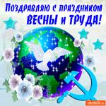 Поздравляю с праздником весны и труда
