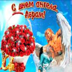 Современная картинка с днем ангела Абрам
